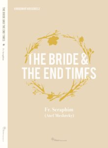 THE BRIDE & THE END TIMES